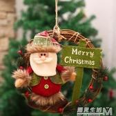 聖誕花環聖誕節裝飾品場景布置兒童禮物小禮品球聖誕樹掛件門掛飾 遇見生活
