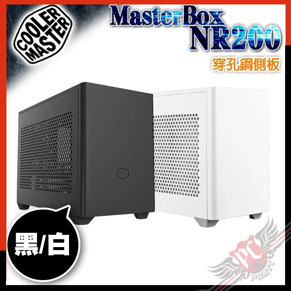 [ PC PARTY ] COOLERMASTER MASTERBOX NR200 穿孔鋼板 機殼