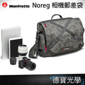 Manfrotto MB OL-M-30 模組化郵差包 Noreg 挪威系列 正成總代理公司貨 相機包 送抽獎券