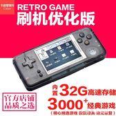 GAME司徒刷機版掌上高清遊戲機街機GBA懷舊優化版掌機.igo 小確幸生活館
