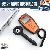 『儀特汽修』紫外線強度計紫外線強度測試儀器UVA 紫外輻照計MET UV340B