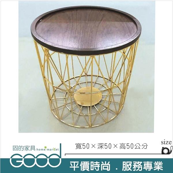 《固的家具GOOD》552-6-AT ET-395JS金色小圓几/小茶几【雙北市含搬運組裝】