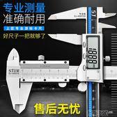 游標卡尺 上匠游標卡尺 電子不銹鋼數顯卡尺高精度迷你卡尺子0-150 0-200mm 99免運