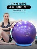 健身球瑜伽球T級加厚防爆瑞士球瑜珈球孕婦體操球 韓流時裳
