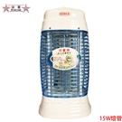 双星15W電子捕蚊燈(新安規) TS-158~台灣製造