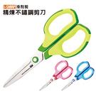 【奇奇文具】手牌SDI 0926C I-SHARP7 滑利剪精煉不鏽鋼剪刀
