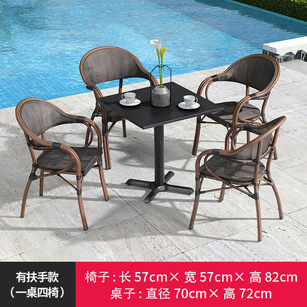 戶外桌椅庭院陽台茶幾椅子三五件套室外編藤奶茶店咖啡廳休閒露台