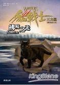 貓戰士三部曲三力量之六:拂曉之光