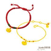 J'code真愛密碼 平安鎖黃金中國繩手鍊+平安鎖黃金手鍊