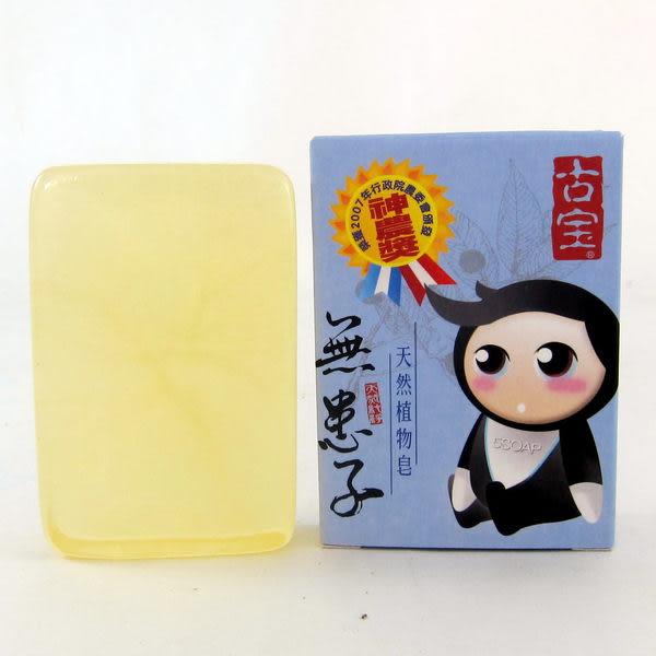 無患子天然植物皂100g【古寶】