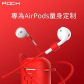 附登山扣+防丟線 AirPods 耳機保護包 耳機保護套 旅行收納 矽膠包 全包保護 便攜 蘋果專用 ROCK