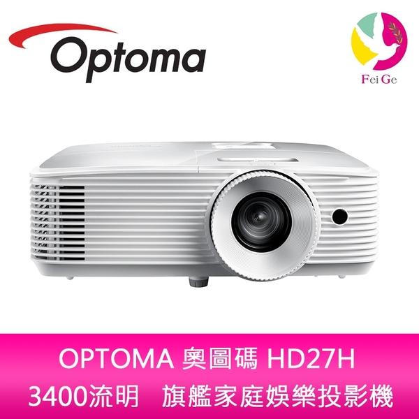 分期0利率 OPTOMA 奧圖碼 HD27H 3400流明旗艦家庭娛樂投影機 公司貨 保固3年