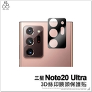 三星 Note20 Ultra 3D絲印鏡頭保護貼 保護膜 鏡頭膜 鋼化膜 玻璃貼 9H鋼化玻璃