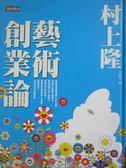 【書寶二手書T9/財經企管_NEN】藝術創業論_村上隆