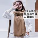 冬季必備百搭素色仿羊絨流蘇圍巾 披肩 披巾(8色可選)