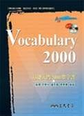 (二手書)Vocabulary 2000:基礎入門2000單字書