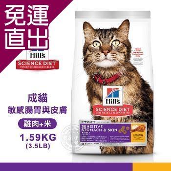 Hills 希爾思 8523 成貓 敏感腸胃與皮膚 雞肉與米特調 1.59KG/3.5LB 寵物 貓飼料 送贈品【免運直出】