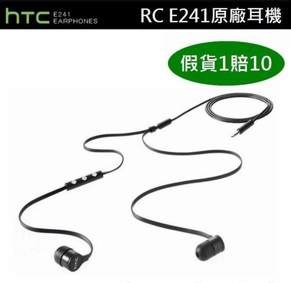 【假貨1賠10】HTC RC E241【原廠耳機】原廠二代入耳式耳機 A9S M7 M8 M9 X9 E9 E9+ M9+ A9 M10 Butterfly3 Desire 10