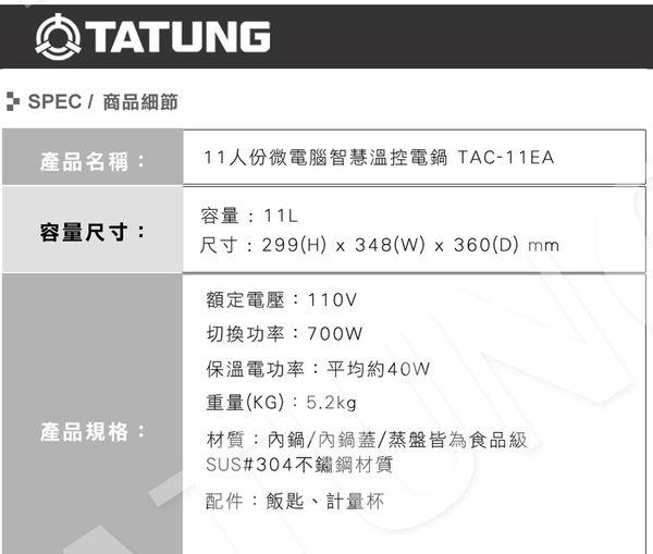 【TATUNG大同】11人份微電腦智慧溫控電鍋 TAC-11EA