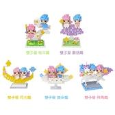 【Tico 微型積木】三麗鷗-雙子星-牧羊篇4106/蘑菇篇4107/月光篇4108/雲朵篇4109/飛馬篇4110