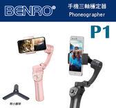數配樂 BENRO P1 百諾 手機 三軸穩定器 折疊式 穩定器 支援 Gopro 各類手機 無線充電 附小腳架