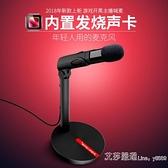 麥克風電腦台式筆記本話筒直播家用會議USB接口自帶聲卡K歌有線語音聊天【新年優惠】