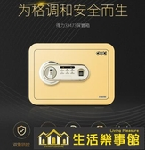 保險箱/保管箱33473電子密碼保管箱隱藏式入牆防盜保險櫃家用小型迷你保險盒25cm NMS生活樂事館