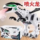 大號電動噴霧恐龍會走路的霸王龍機器2-6歲4男孩仿真動物兒童玩具 快速出貨