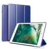 蘋果ipad air2保護套a1566平板電腦iPad6硅膠ipadair1套5全包殼子『潮流世家』
