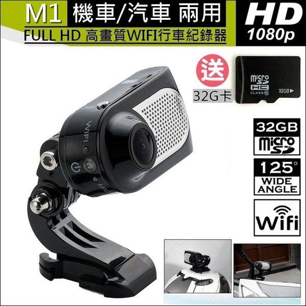 M1 1080P無線監控機車行車紀錄器