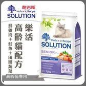 *WANG*耐吉斯SOLUTION《樂活高齡貓配方-鮮雞肉+鮭魚+田園蔬菜》7.5kg