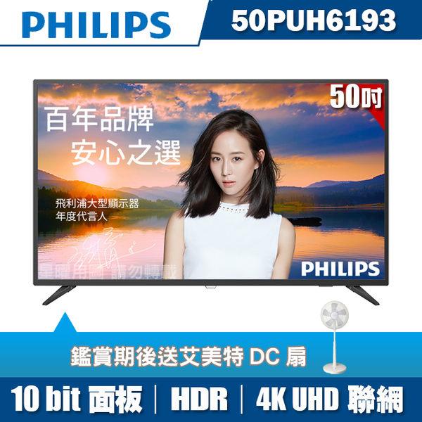 ★送艾美特DC扇★PHILIPS飛利浦 50吋4K HDR聯網液晶顯示器+視訊盒50PUH6193