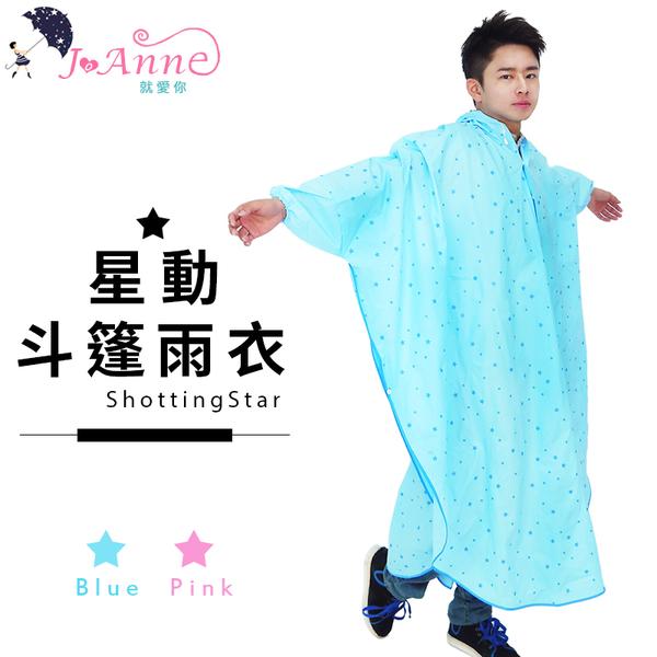 台灣無毒素材。雙龍牌星動斗篷雨衣太空型小飛俠雨衣【JoAnne就愛你】EY4326