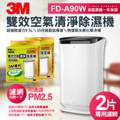 【1台+共2片濾網】3M 雙效空氣清淨除濕機 FD-A90W 原廠保固1年 (除濕機 空淨機 濾網 除溼機 PM2.5)
