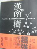 【書寶二手書T1/語言學習_YAK】漢字樹:人體器官所衍生的漢字地圖_廖文豪