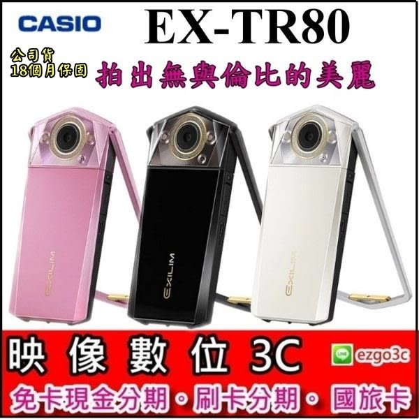 《映像數位》CASIO EX-TR80 美顏自拍神器 現貨 【台灣總代理公司貨】【64GB套餐全配】 *C