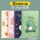 2021新款ipad保護皮套air2適用于蘋果6平板電腦外殼pro9.7英寸mini543硅膠2019/2018款10.2寸10.5/11卡通可愛