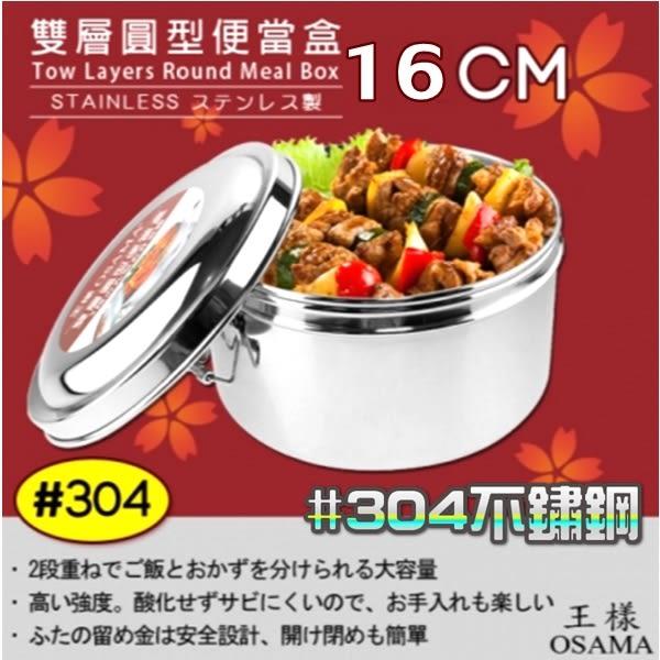 【九元生活百貨】王樣 雙層圓型便當盒/16cm #304不鏽鋼便當盒