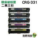 【二黑三彩組 ↘4490元】CANON CRG-331 環保碳粉匣 適用MF8280cw MF628cw