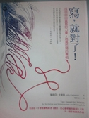 【書寶二手書T1/翻譯小說_MEW】寫,就對了!找回自由書寫的力量,為寫而寫的喜悅_茱莉亞