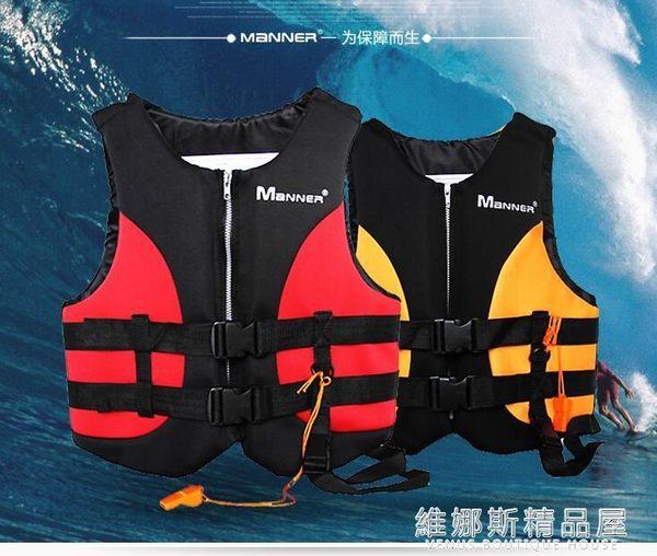 可折疊便攜式非專業成人救生衣釣魚馬甲輕薄游泳漂流浮潛龍舟背心 維娜斯精品屋