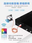 藍芽音頻接收器USB無損模塊轉音箱電腦電視3.5AUX迷你適配器勝5.0『小淇嚴選』