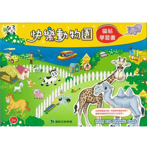 【小康軒多元學習教具】磁鐵書系列 - 快樂動物園 6600100043