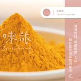 【味旅嚴選】|薑黃粉|鬱金香粉|50g