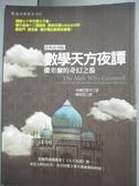 【書寶二手書T2/科學_KSS】數學天方夜譚-撒米爾的奇幻之旅_馬爾巴塔罕