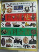 【書寶二手書T5/百科全書_ZBB】新世紀世界史百科全書_P.S.胡懷