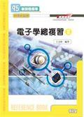 (二手書)升科大四技:電子學(2)總複習(修訂版)