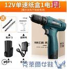 電鑽 龍韻12V鋰電鉆充電式手鉆小手槍鉆...