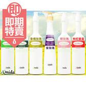 即期商品 Amida 馬鞭草頭皮/茶樹/枸杞豐盈護髮素 400ml