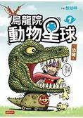 烏龍院動物星球1:恐龍